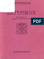 Πετρώνιος - Σατυρικόν