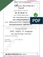 1 50 Tnpsc Group 4 Genral Tamil Key Answer