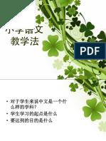 小学语文教学法(特点与优缺点)