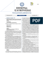 ΝΟΜΟΣ 4485.2017.pdf