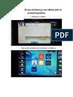 simrad Συνδεση Της Οθονης Με Το Mobile-tablet-1