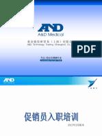 电子血压计2015版促销员培训.ppt