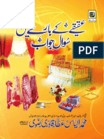 Aqiqe ke bare me Sawal o jawab pdf