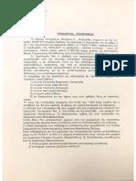 """Προκήρυξη υποτροφιών """"Ίδρυμα Υποτροφιών Νικολάου Χ. Καστανίδη"""""""