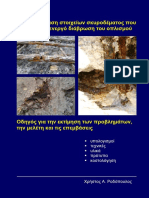 Corrosion of rebars in concrete structures, by Dr Chris Rodopoulos - Chapter A