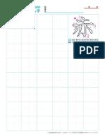 kanjinote1gr-aspect.pdf