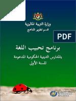 Program Tahbib Al-Lughah Al-Arabiah Al-Muasirah SABK 2015