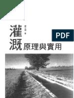 灌溉原理與實用