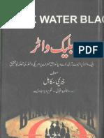 Black water By Jeremy Scahill (In Urdu)