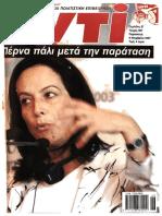 Αντί_907_(2007)