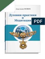 Anastasia_Novykh_Meditacii_bg.pdf