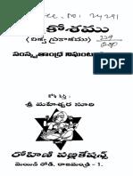 Vishwakoshamu - Sanskrit to Telugu Dictionary