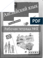1angliyskiy Yazyk 6 Klass Rabochaya Tetrad 2