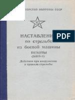 Наставление По Стрельбе Из Боевой Машины Пехоты (БМП-1)