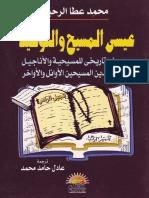 عيسى المسيح و التوحيد ـ محمد عطا الرحيم