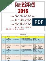 六年级历史全年计划.docx