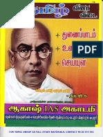14.Tnpsc Group 2a - Tamil Prose