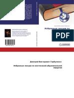 !!! Избранные Лекции По Неотложной Абдоминальной Хирургии