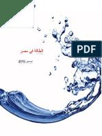 الطاقة .pdf