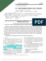 AMESim与FLUENT联合仿真技术实现方法及工程应用_陈士强