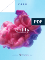 Entity Product Catalogue - Chinese 15Nov2017