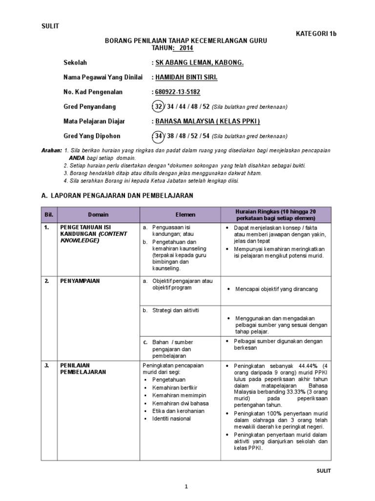 Borang Kategori 1b Guru Hamidah