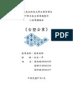 王永慶的經營理念