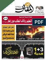 صحيفة فصل المقال 27.8.2010
