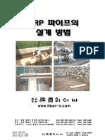 002 GRP 파이프의 설계 방법[1].pdf