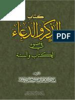adzkiru-waddua