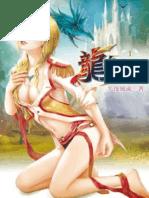Dragon Blood Warrior Vol 1-5 Chp 4