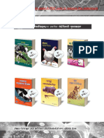 Jibachha publishing Veterinary book