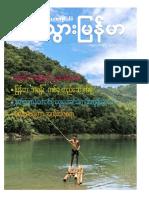 Travel Myanmar 2017