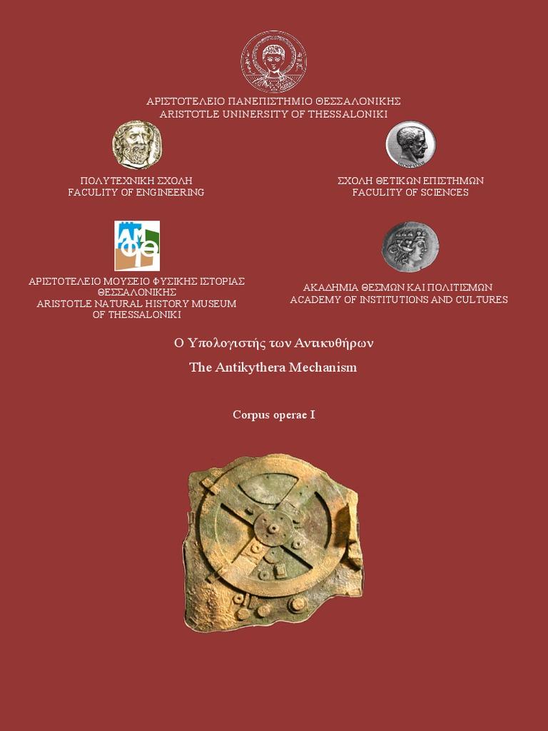 6910dd51d23 The Antikythera Mechanism_S.pdf