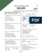 영어_홀수_문제.pdf