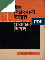Ugra Biplabbaadi Totter Marattok Bipad-Ranadhir Dasgupta
