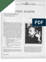 Γιατρομανωλάκης, Γ. 1998, Γιάννη Ρίτσου