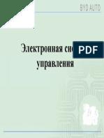 f3-ecu-rus