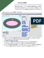 プログラミングの基礎(Scratch2)