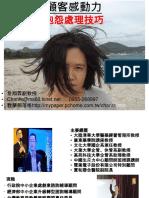 106.12.02-新市農會-顧客感動力-抱怨處理-詹翔霖副教授-實務篇