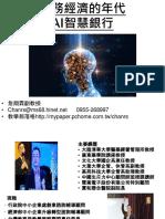 106.12.02-新市農會-服務經濟的年代AI智慧銀行-詹翔霖副教授-觀念篇