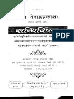 14_संधि विषय.pdf