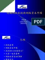 2000-04-15 認識網路創投與網路資本市場