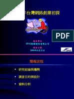2000-06-21 2000年台灣網路創業初探