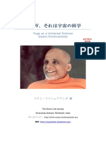 Yoga as a Universal Science Japanese