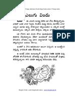 Elugulavindu.pdf