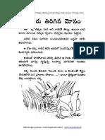 Edurutirigina_mosam.pdf