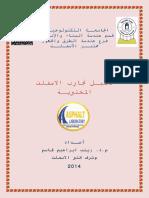 Tajarb.pdf