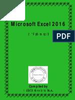 Microsoft Excel 2016 (English Version)
