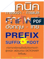 เทคนิคการจดจำ-การแปลคำศัพท์ อังกฤษ-ไทย.pdf